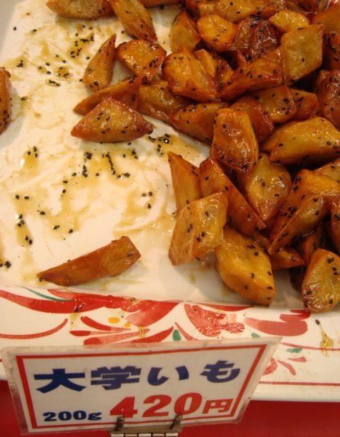 Japanese Desserts: The College Potato (大学芋)