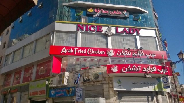 Ramallah, Arab Fried Chicken (AFC) (mpkz)
