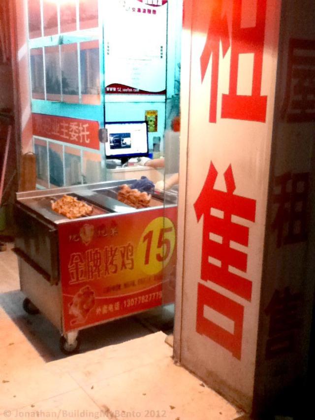 Shenzhen- Real Estate Roast Chicken