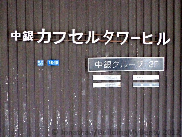Tokyo, Nakagin Capsule 2Tokyo, Nakagin Capsule 2