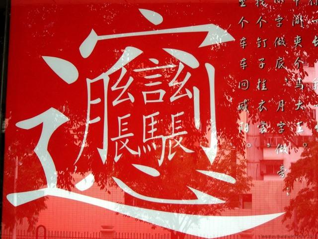 Biang- Shenzhen