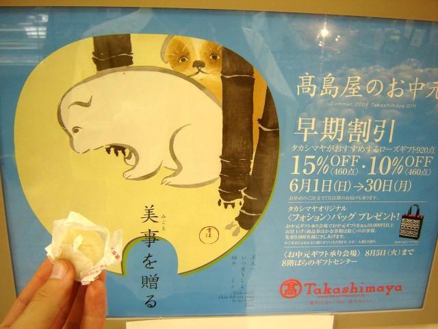 2Fukuoka - Takashimaya Ad