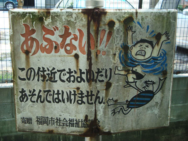 Fukuoka - Kappa Sign