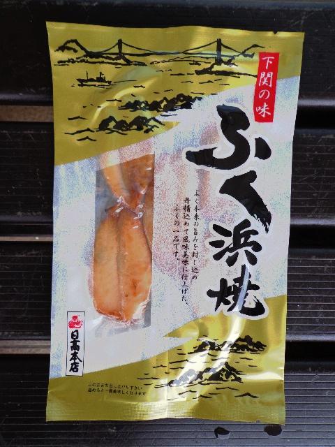Shimonoseki - Konbini Fugu (Fuku)