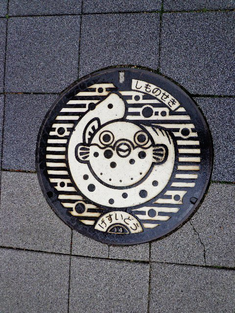 Shimonoseki - Sewer Cover