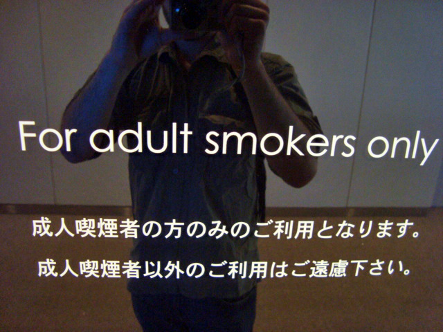 Narita Airport - Adult Smokers Only Sign