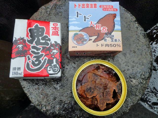 Sapporo - Steller's Sea Lion and Onikoroshi Refined Sake