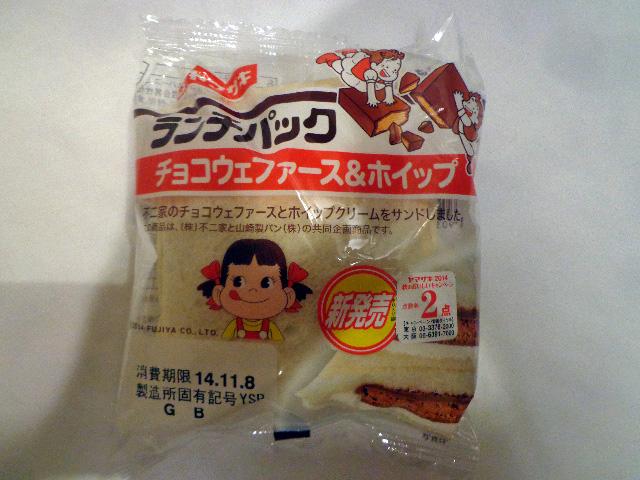 Sapporo - Yamazaki Pan, Chocolate Wafer & Whipped Cream