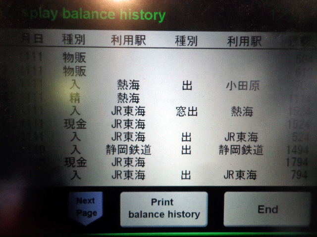 Tokyo - Suica + History Souvenir (5)