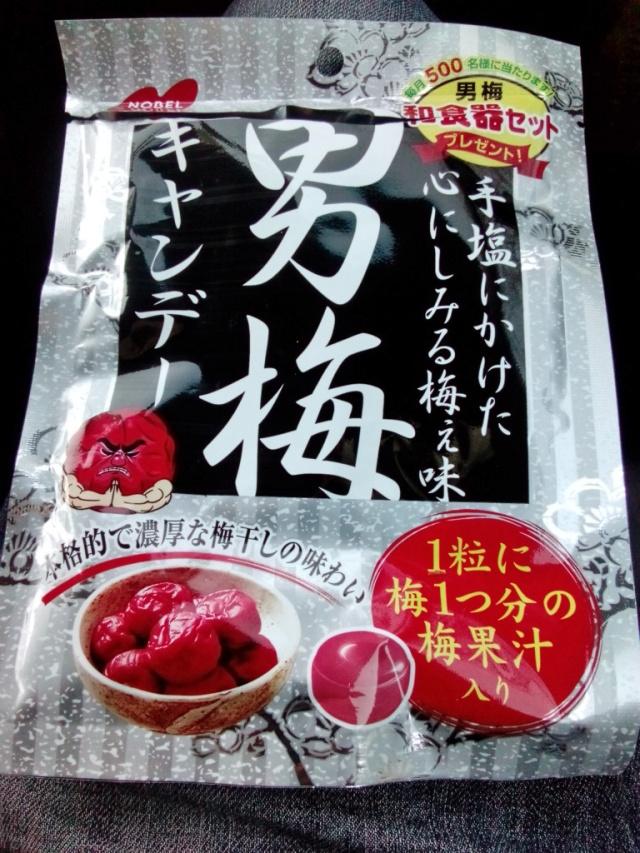 Edgewater, NJ, Mitsuwa Marketplace - Umeboshi Shiso Candy