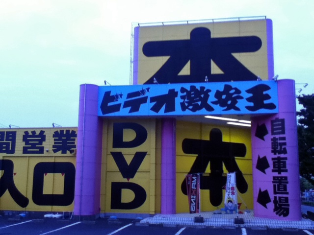 Narita - Giant Bookstore Sign