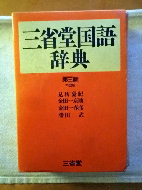 Okayama - Toshiyori Sushi Dinner  & Kokugo Dictionary(4)