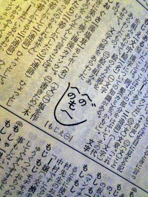 Okayama - Toshiyori Sushi Dinner & Kokugo Dictionary(5)