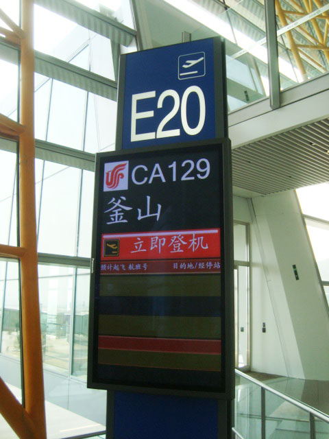 Air China, Beijing (PEK) Airport (to Busan)