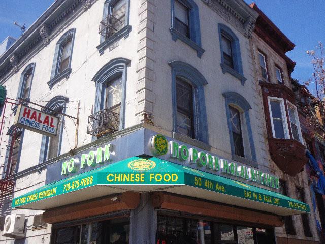 Boerum Hill, Brooklyn - No Pork Chinese Restaurant