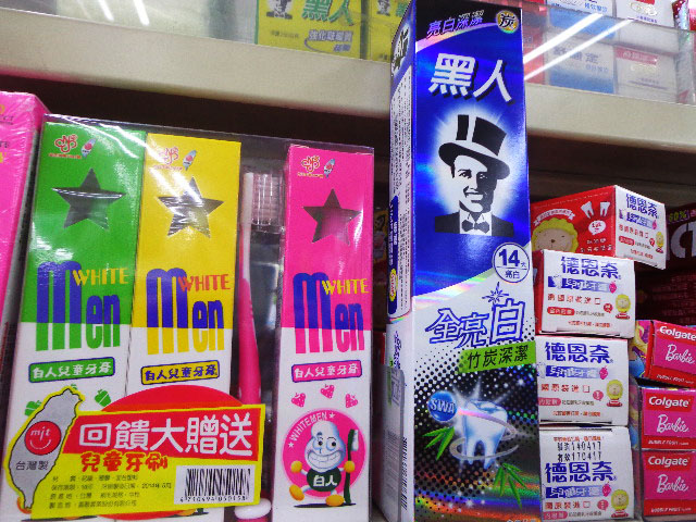 Jiayi (Chiayi), Taiwan - White Men-Black Man Toothpaste