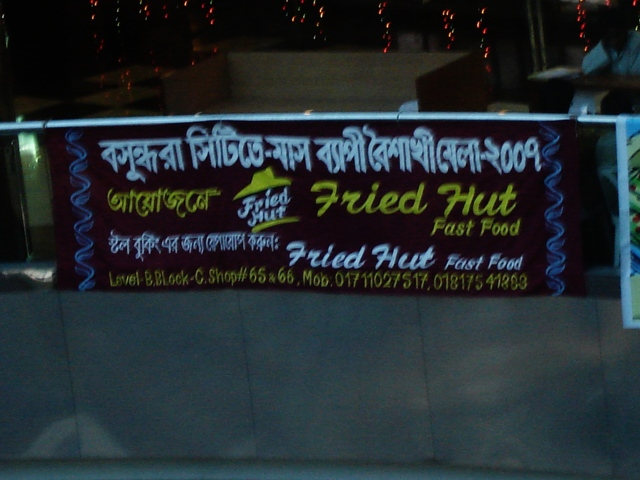 Dhaka, Bangladesh - Weird Shopping Center Signs (2)