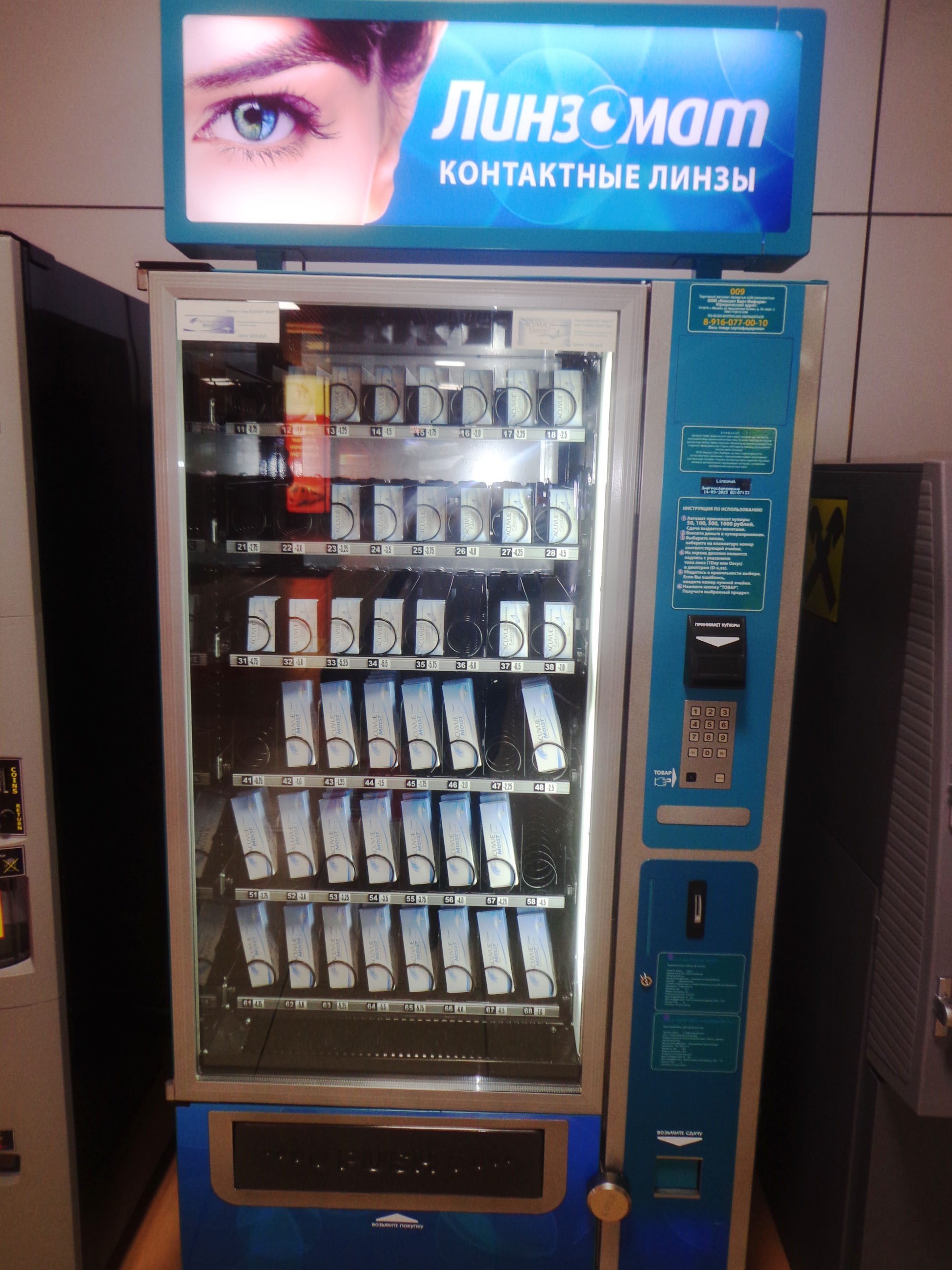 Moscow, Russia - Contact Lense Vending Machine