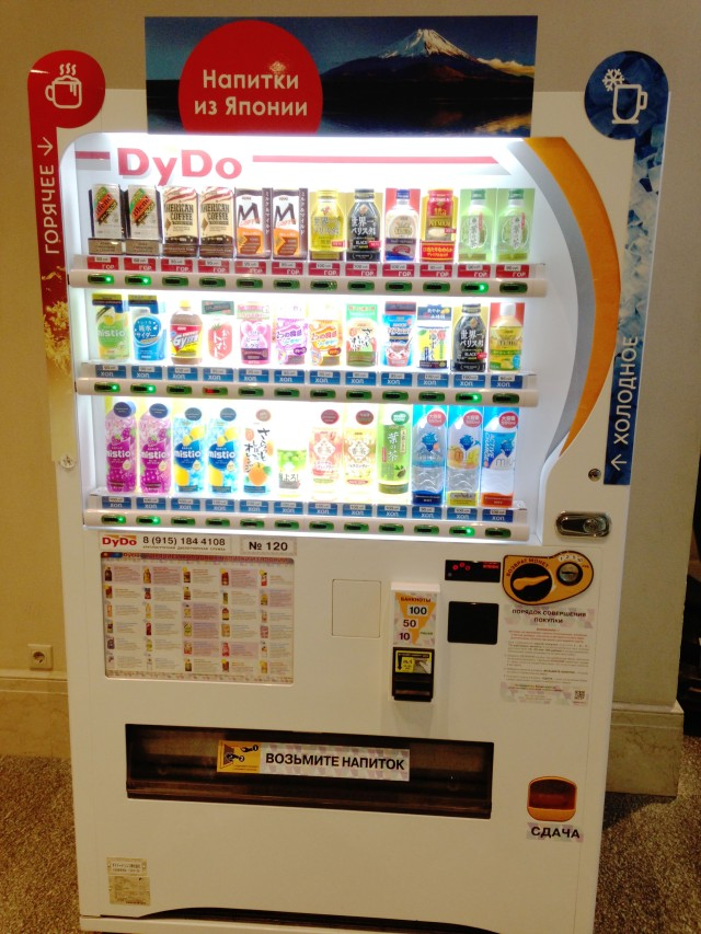 Moscow, Russia - Japanese Vending Machine