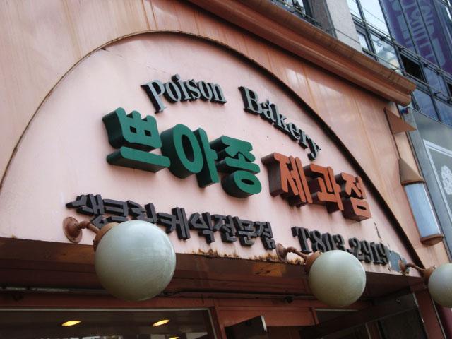Busan, South Korea (Republic of Korea) - Poison Bakery (쁘아종 제과점)