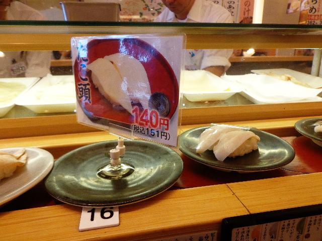 Otaru, Hokkaido, Japan - Octopus Head Nigiri (Sushi)
