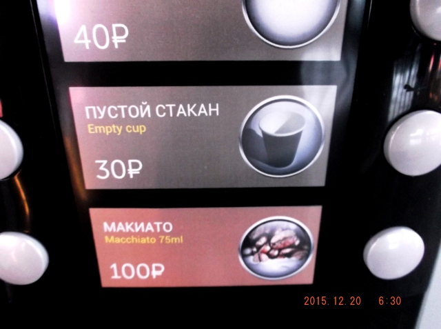 Moscow, Russia - Vending Machine with Empty Cup