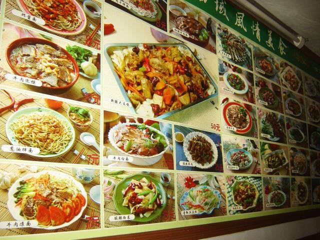 Hangzhou, China - Lanzhou Lamian 兰州拉面 Restaurant Menu