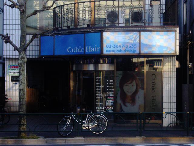 koto-ku-tokyo-japan-cubic-hair-hair-salon