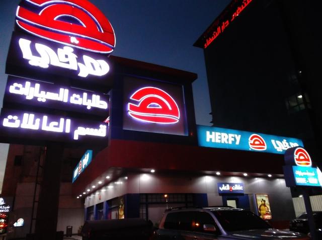 riyadh-saudi-arabia-herfy-fast-food-restaurant-2