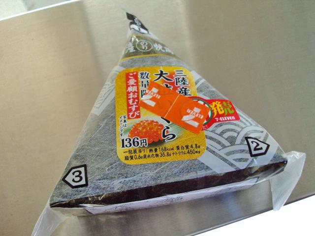japan-larger-sized-salmon-roe-onigiri